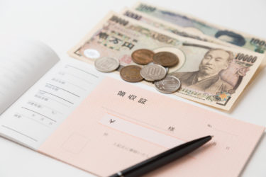 【公共料金】自治体の便乗値上げをチェック!消費増税の価格転嫁(国政情報)